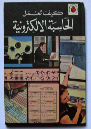Image for How it Works: The Computer. Series 654 / Arabic