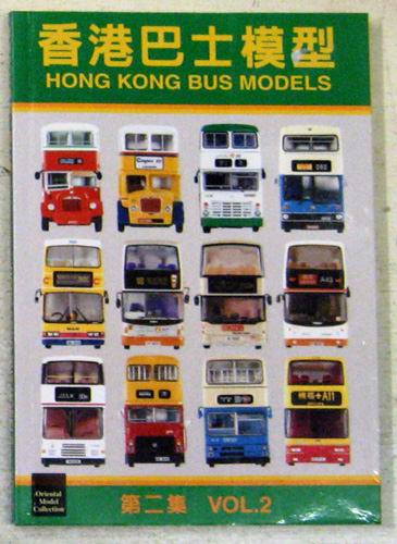 Image for Hong Kong Bus Models Volume 2 - Oriental Model Collection