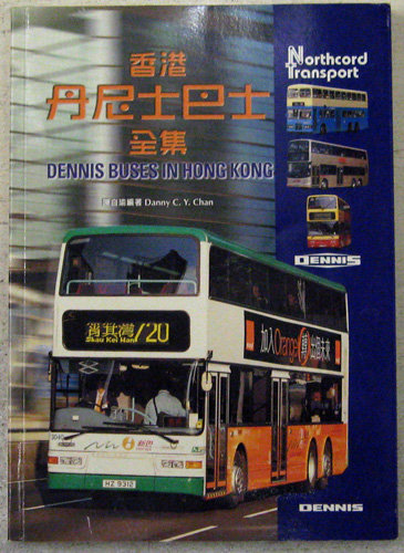 Image for Dennis Buses in Hong Kong