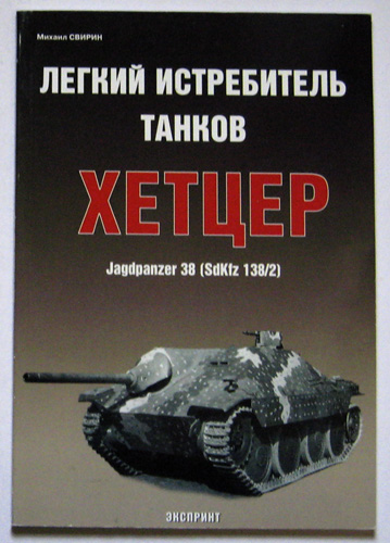 Image for Jagdpanzer 38 (SdKfz 138/2)